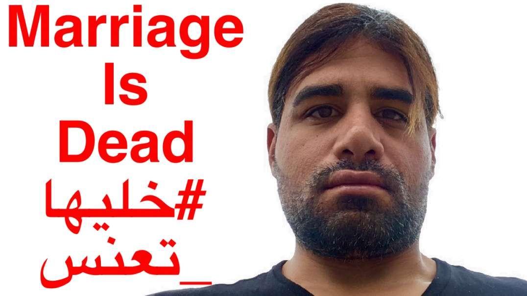 Marriage Is Dead #خليها_تعنس